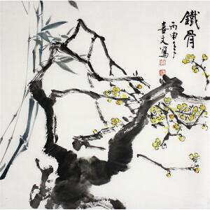 山东省美术家协会会员 刘喜文《铁骨》69*/69cm
