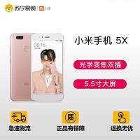 【苏宁易购】Xiaomi/小米 小米手机 5X 4G+64G大内存 变焦双摄 全网通4G手机