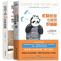 忙碌爸爸也能做好爸爸 布鲁斯・罗宾森 给孩子的50堂情商课 樊登推荐的书 帮助父母解决家庭教育问题 教育孩子的书籍育儿