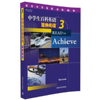 中学生百科英语 延伸阅读 3 原版引进的中学英语阅读理解专项训练新读物 具有文章精炼、选材时尚、全彩语境、扫码即听新特色