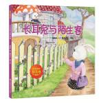 谭旭东童话系列:长耳兔与陌生客
