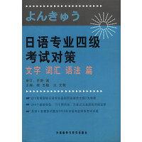 日语专业四级考试对策文字词汇语法篇