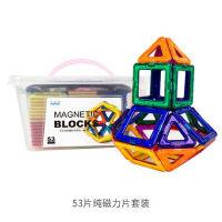 卡乐优磁力片积木儿童益智玩具3-6周岁宝宝磁铁磁性提拉积木