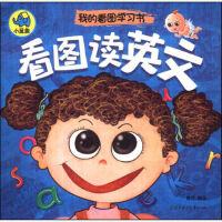 我的看图学习书:看图读英文