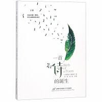 正版 全新 一首诗的诞生 林莽 著 9787563827411 首都经济贸易大学出版社