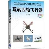 玩转四轴飞行器鲍凯清华大学出版社9787302392521【正版】