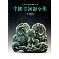 中国青铜器全集15.北方民族