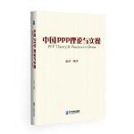 中国ppp理论与实操