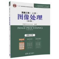 图像工程--上册:图像处理(第4版)