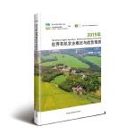 2019年世界有机农业概况与趋势预测
