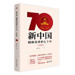 新中国:砥砺奋进的七十年(手绘插图本)   团购电话:4001066666转6