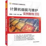 计算机组装与维护实例教程(第四版)(微课版)