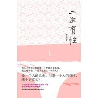 【旧书二手书8新正版】 三生有性  9787807296591 费洛蒙 江苏凤凰出版社