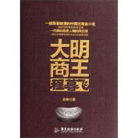 【正版二手书9成新左右】大明商王程暮飞 武彬 广东旅游出版社