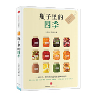 瓶子里的四季 方玲雅 著 四季美味 尽收瓶里 中信出版社图书 书 书籍 果酱 罐头 腌菜 发酵液 低盐泡菜