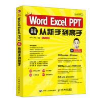 秋叶Office Word Excel PPT 办公应用从新手到高手 2016 计算机应用基础wps