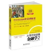 【二手旧书8成新】去梯言系列 从零开始读懂金融学2:巴比伦富翁的投资理财课 [美] 乔治・克拉森,斯凯恩 978754