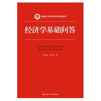 经济学基础问答(新编21世纪经济学系列教材)