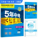 53 五三 初中历史 八年级下册 人教版 2019版初中同步 5年中考3年模拟