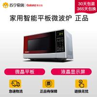 【苏宁易购】Galanz/格兰仕 P70F20CN3P-N9(WO) 家用智能平板微波炉 正品