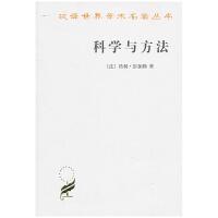 科学与方法(汉译名著本) 【法】昂利・彭加勒 商务印书馆