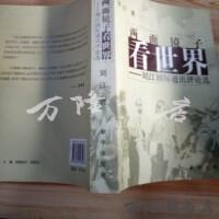 【二手旧书8成新】两面镜子看世界:刘江国际通讯评论选 /刘江 新华出版社