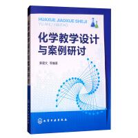 化学教学设计与案例研讨 化学工业