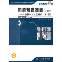 机械制造基础(下册)――机械加工工艺基础(第2版)