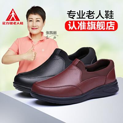足力健老人鞋正品张凯丽休闲皮鞋女妈妈套脚奶奶中老年健步平底鞋皮鞋 质轻 舒适