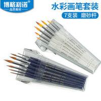 水彩画笔套装 磨砂杆水彩丙烯画笔S31马毛狼毫羊毫尖头画笔7支装