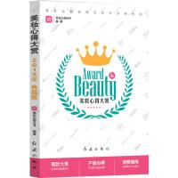 【二手书8成新】美妆心得大赏 美妆心得APP 9787505133068