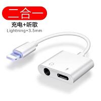 苹果7耳机转接头3.5mm接口充电听歌双lightning二合一8p转换器线吃鸡ipho