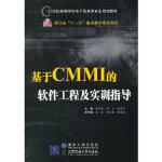 [二手旧书9成新]基于CMMI的软件工程及实训指导,张万军,北京交通大学出版社, 9787512106901
