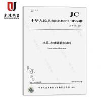 水泥-水玻璃灌浆材料(JC/T 2536-2019)