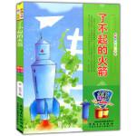 9787539833125 全彩注音内文彩绘世界童话大王:了不起的火箭 安徽美术出版社
