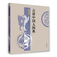 吉祥中国大图典・招财卷