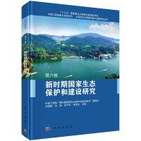 新时期国家生态保护和建设研究