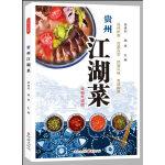 贵州江湖菜(全新升级版)