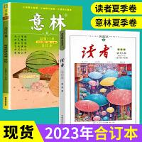 读者2021年合订本夏季卷+意林合订本2021年夏季卷共2本打包青年读者文学文摘期刊杂志初高中满分作文素材辅导书2020