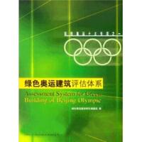 【二手书8成新】绿色奥运建筑评估体系(附 绿色奥运建筑研究课题组 中国建筑工业出版社