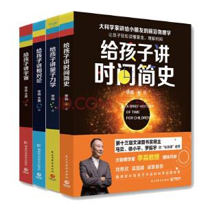 【官方直营包邮】李淼系列经典套装全四册(给孩子讲时间简史+给孩子讲相对论+给孩子讲宇宙+给孩子讲量子力学)