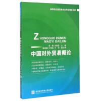 【二手旧书8成新】中国对外贸易概论/高等院校国际商务应用型规划教材 李辉,范晓男,王迎 9787566310798 对