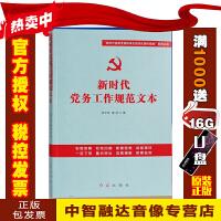新时代党务工作规范文本基层党建标准化规范化操作指南 红旗出版社 9787505148581