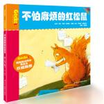 小小变色龙(6):不怕麻烦的红松鼠