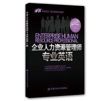 企业人力资源管理师专业英语(第2版)--1+X职业技术・职业资格培训教材