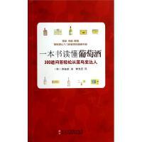一本书读懂葡萄酒(300道问答轻松从菜鸟变达人)