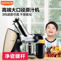 【九阳专卖店】榨汁机家用原汁机渣汁分离JYZ-E21C