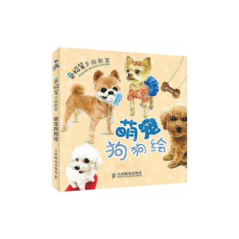 色铅笔手绘教室 萌宠狗狗绘/三鼎动漫