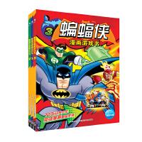 蝙蝠漫画游戏书:全3册