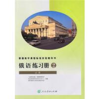 普通高中课程标准实验教科书 俄语练习册 必修2